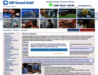 germed.ru screenshot
