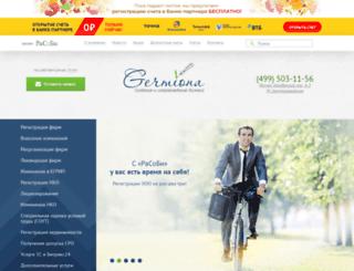 germiona.com screenshot