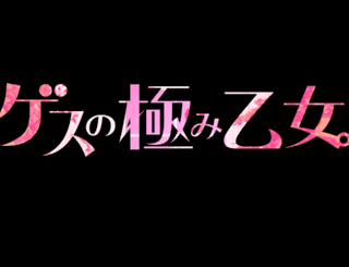 gesuotome.com screenshot