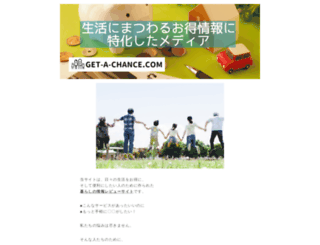 get-a-chance.com screenshot
