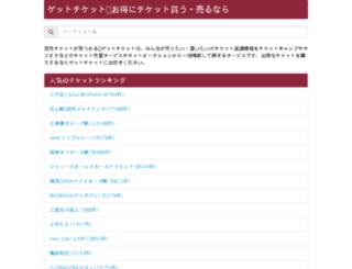 get-ticket.net screenshot