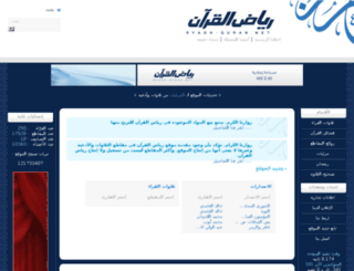 get.ryadh-quran.net screenshot