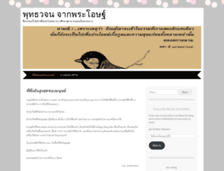 get2nirvana.wordpress.com screenshot