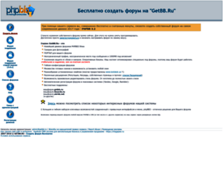 getbb.ru screenshot