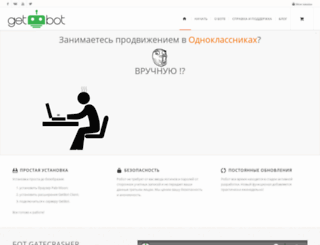 getbot.ru screenshot