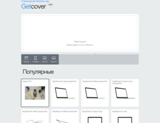 getcover.ru screenshot