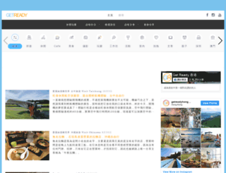 getready.hk screenshot