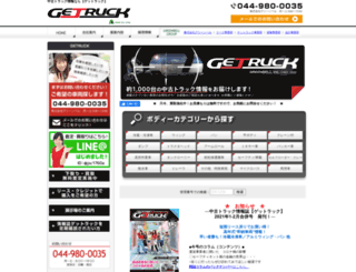 getruck.net screenshot