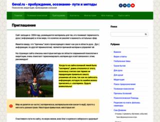 geval.ru screenshot