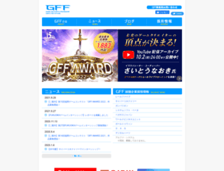 gff.jp screenshot