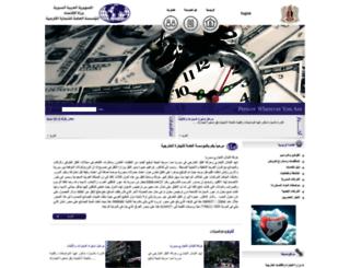 gfto.gov.sy screenshot