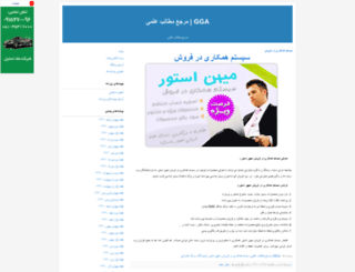 gga.blogfa.com screenshot