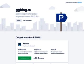ggblog.ru screenshot