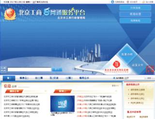 ggjg.baic.gov.cn screenshot