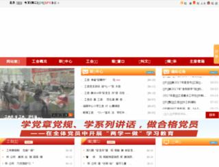 gh.hx.gov.cn screenshot