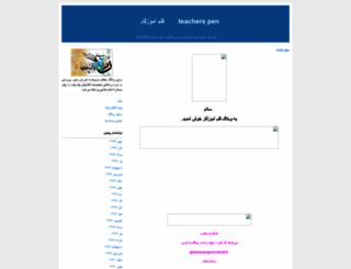 ghalamamozgar.blogfa.com screenshot