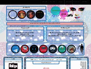 ghalebhaa.blogfa.com screenshot