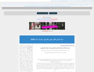 ghalyan.monoblog.ir screenshot