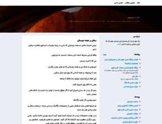 ghasem17.blogsky.com screenshot