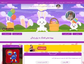ghazalnaz.niniweblog.com screenshot