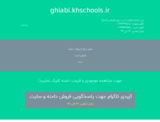 ghiabi.khschools.ir screenshot