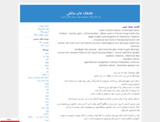 ghor87.blogfa.com screenshot
