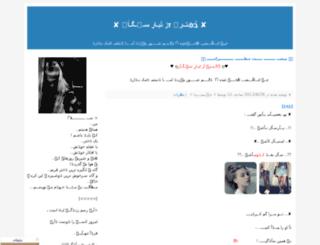 ghotikebrit.blogfa.com screenshot