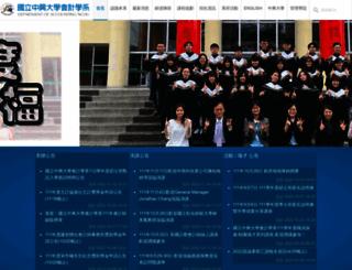 gia.nchu.edu.tw screenshot
