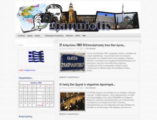 gianniotis.blogspot.gr screenshot