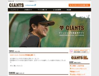 giants.allsports.jp screenshot