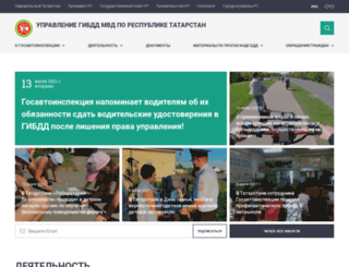 gibdd.tatarstan.ru screenshot