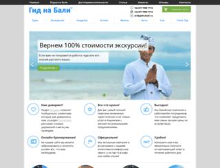 gidnabali.ru screenshot