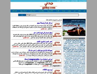 gidny.com screenshot