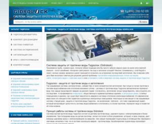 gidrolock-m.ru screenshot