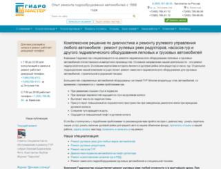 gidromaster.ru screenshot