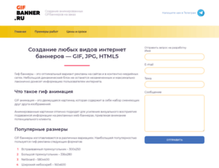 gifbanner.ru screenshot