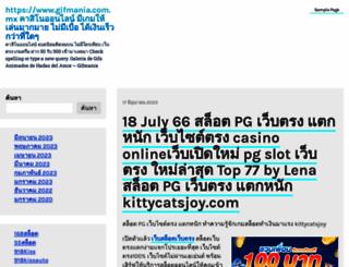 gifmania.com.mx screenshot