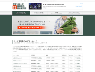 gift-cd.com screenshot