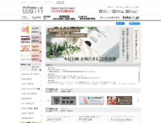 gift.kokode.jp screenshot