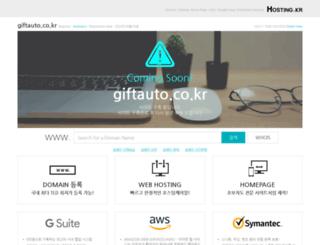 giftauto.co.kr screenshot