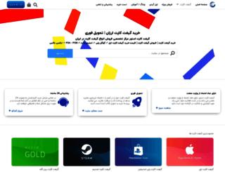 giftcardstore.ir screenshot