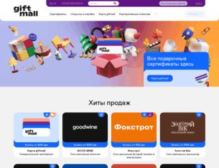giftmall.com.ua screenshot