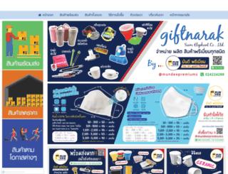 giftnarak.com screenshot