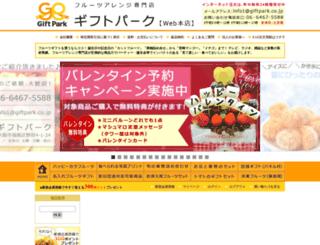 giftpark.co.jp screenshot