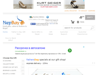 gifts.nepbay.com screenshot