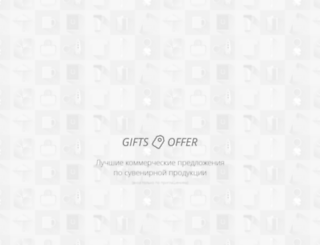 giftsoffer.ru screenshot