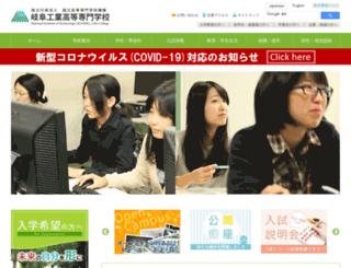 gifu-nct.ac.jp screenshot