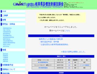 gifuart.umin.ne.jp screenshot