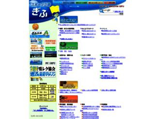 gifuspo.or.jp screenshot