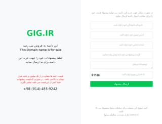 gig.ir screenshot